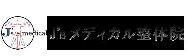 【口コミで評判】J'sメディカル整体院 上野駅1分 ロゴ