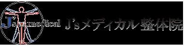 【口コミで評判】J'sメディカル整体院 上野駅1分ロゴ