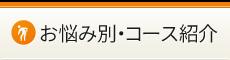 【口コミで評判】J'sメディカル整体院 上野駅1分 適応症例